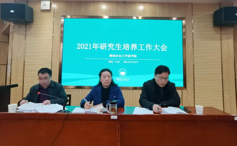 商学院成功召开2021年研究生培养工作大会